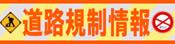 静岡県通行規制情報